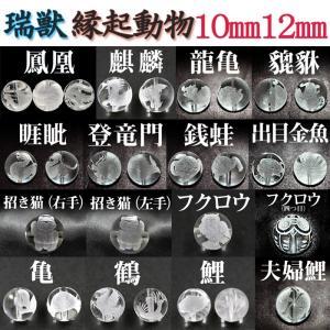 (卸価格)カービング 水晶 (28.瑞獣 縁起動物 水晶  10mm/12mm)1粒売り 手研磨 ハンドメイド 手作り 天然石 カービング(メール便対象)|partsworldjp