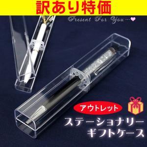 (アウトレット)ギフトケース 1個売り/ プレゼント ステーショナリー ペン 箱 ボックス BOX ボックス ハーバリウムボールペン (返品交換不可)|partsworldjp