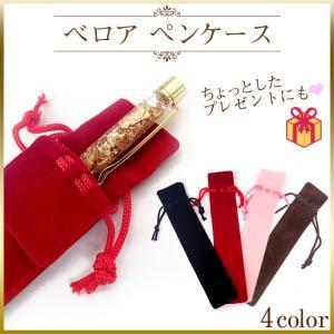 ★在庫限り★ベロアペンケース 【旧サイズ】 1個売り 4色 ...