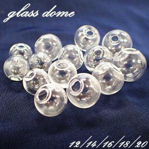 ガラスドーム【10個売り 選べる5サイズ】 ガラスボール (ネコポス不可) スノードーム ドームアクセサリー 丸型|partsworldjp