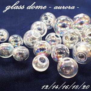 ガラスドーム【オーロラ】【10個売り 選べる5サイズ】 ガラスボール (ネコポス不可) スノードーム ドームアクセサリー 丸型|partsworldjp