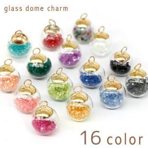 ガラスドームチャーム(01)(約16mm 15色 ダイヤモンドカットビーズ入り) ガラスボール スノードーム ドームアクセサリー バレンタイン|partsworldjp