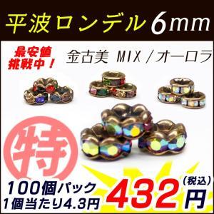 ロンデル 平波 枠 6mm (100個売り) 卸432円  カラー 金古美 アンティークカラー(ばら売り・卸価格)|partsworldjp