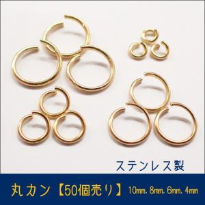 丸カン ステンレス製 ゴールド 基礎パーツ (丸カン 4・6・8・10mm)  (50個売り) ステンレス|partsworldjp