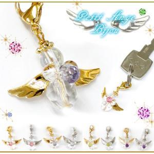 (ゆうパケット送料無料)天使のプチジュエルチャーム petit ange bijou 天然石 チャーム   オリジナル|partsworldjp