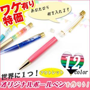 (アウトレット)(手作りキット) オリジナルボールペンを作ろう!ハーバリウム ボールペン 手作りキット レジン ドーム セット バレンタイン ホワイトデー|partsworldjp