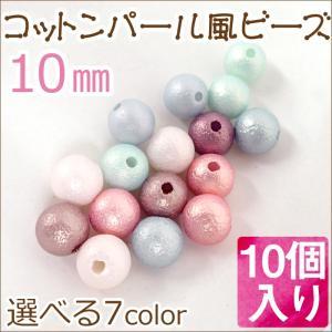 コットンパール風ビーズ(選べる7カラー) 10mm (10個入り)ホーニングパール エアパール|partsworldjp