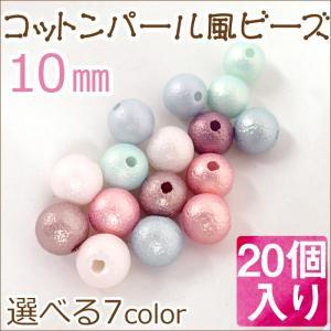 コットンパール風ビーズ(選べる7カラー) 10mm (20個入り)ホーニングパール エアパール|partsworldjp