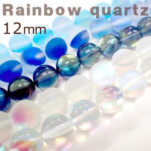 レインボークォーツ (合成) ビーズ 12mm  10個売り 5色 手研磨 10粒 レインボー オーロラ 虹|partsworldjp