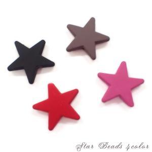 (1個売り)スタービーズ マット (約22mm) プラスチックビーズ 星 宇宙 惑星   ピンク 茶色 ブラウン モカ ブラック 黒  赤 レッド|partsworldjp