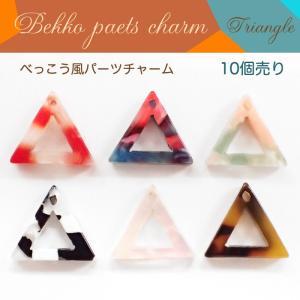 べっこうパーツチャーム(5.三角・型抜き)(10個売り) カラー6全色 べっこう柄 トラインアングル 三角形  (全長約11mm 穴あり パーツ) partsworldjp