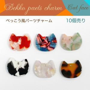 べっこうパーツチャーム(7.ねこフェイス)(10個売り) カラー全6色 べっこう柄 猫 ネコ キャット cat フェイス  (全長約16mm 穴あり パーツ)|partsworldjp
