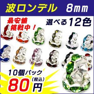 ロンデル (カラー)波 枠 8mm (10個売り) 卸80円  カラフル 選べる(ばら売り・卸価格)|partsworldjp