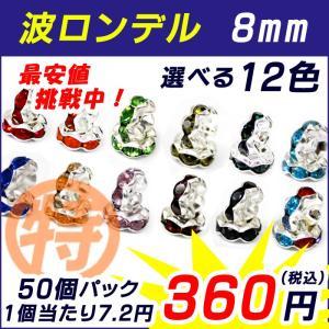 ロンデル (カラー)波 枠 8mm (50個売り) 卸360円  カラフル 選べる(卸価格)|partsworldjp
