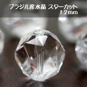 【1粒売り】ビーズ ブラジル産水晶 スターカット 手研磨 12mm玉 1粒売り partsworldjp