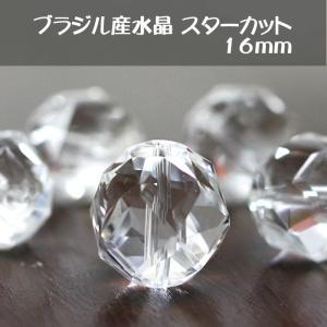 【1粒売り】ビーズ ブラジル産水晶 スターカット 手研磨 16mm玉 1粒売り partsworldjp