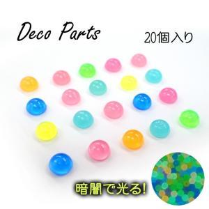 デコパーツ (蓄光 カラフル) (20個) レジン ネイル デコ ボールペン 蓄光 ラウンド 半球 |partsworldjp