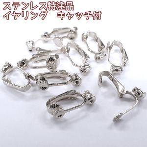 (ステンレス特注品)イヤリングパーツ シルバー(30) 約20mm(10個売り)丸皿つきイヤークリップ コンバーター ハンドメイド|partsworldjp