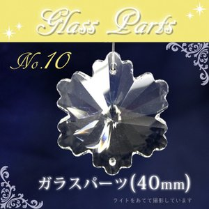 ガラスパーツ  (No.10)フラワー型(大) 40mm | 結晶 フラワー 花 雪の結晶 バレンタイン|partsworldjp