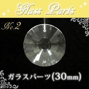 ガラスパーツ (No.2) 30mm | サークル 円 丸|partsworldjp