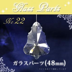 ガラスパーツ (No.22)ヒイラギ型 48mm | 結晶 バロック ペンデローク|partsworldjp