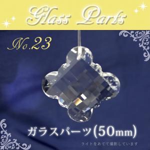 ガラスパーツ (No.23)クローバー型 50mm  | 結晶 フラワー 十字 クロス|partsworldjp