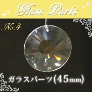 ガラスパーツ (No.4) 45mm | サークル 円 丸|partsworldjp