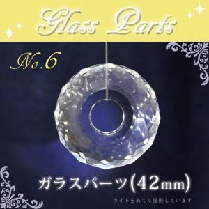 ガラスパーツ 【No.6】ドーナツ型 42mm | 結晶 ドーナツ 円形|partsworldjp