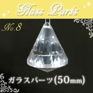 ガラスパーツ 【No.8】 50mm | 結晶 円錐 円 丸 メール便対象外|partsworldjp