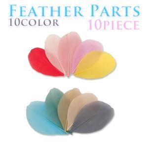 デザインフェザーパーツ 10ピース 全10色 約4cm〜約7cm|partsworldjp