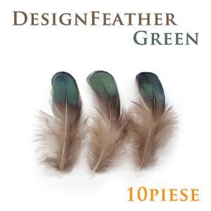 デザインフェザーパーツ (14.グリーン) 10ピース 緑 約7cm|partsworldjp