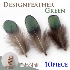 デザインフェザーパーツ (6.グリーン・10ピース)緑  金具付! 約6cm〜約7cm|partsworldjp