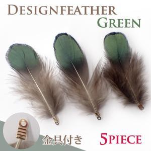デザインフェザーパーツ (6.グリーン・5ピース)緑  金具付! 約6cm〜約7cm|partsworldjp