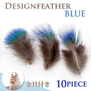 デザインフェザーパーツ (7.ブルー・10ピース)青  金具付! 約5cm〜約7cm|partsworldjp