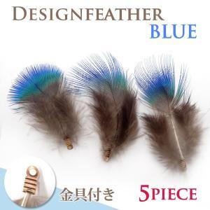 デザインフェザーパーツ (7.ブルー・5ピース)青  金具付! 約5cm〜約7cm|partsworldjp