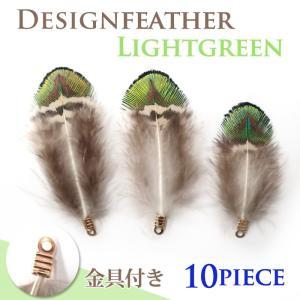 デザインフェザーパーツ (8.ライトグリーン・10ピース)黄緑 金具付! 約4cm〜約7cm|partsworldjp