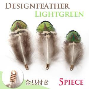 デザインフェザーパーツ (8.ライトグリーン・5ピース)黄緑 金具付! 約4cm〜約7cm|partsworldjp