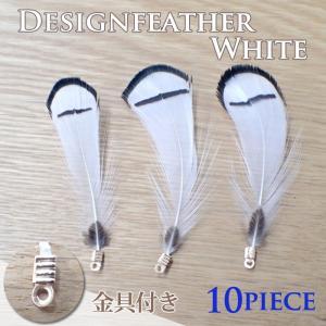 デザインフェザーパーツ (9.ホワイト・10ピース)白 金具付! 約6cm〜約7cm|partsworldjp