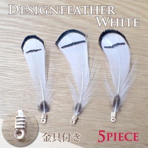 デザインフェザーパーツ (9.ホワイト・5ピース)白 金具付! 約6cm〜約7cm|partsworldjp