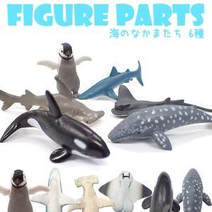 (数量限定) フィギュアパーツ( 2.海のなかまたち )(1個売り) 海 夏 癒し 水族館 レジン サメ クジラ シャチ エイ ペンギン ハンドメイド|partsworldjp