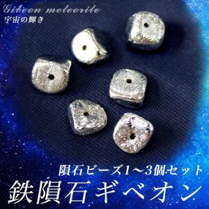 (数量限定)(1〜3粒売り)ギベオンビーズ ラフカット ビーズ (ナミビア産) 鉄隕石 メテオライト   1個 2個 3個 1〜3粒売り|partsworldjp