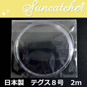 サンキャッチャー、アクセサリー用テグス 8号 2m|partsworldjp