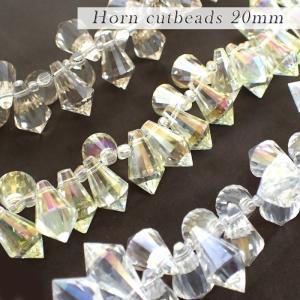 ( ホーンカット 20mm ) メッキガラス ビーズ 1個 ハンドメイド 手作り ビーズ|partsworldjp