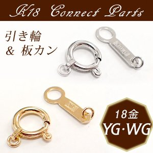 K18 引き輪 板カン(1.約6mm 1セット)イエローゴールド ホワイトゴールド ダルマカン エンドプレート 18金 パーツ ジュエル(セット売り)1セット|partsworldjp