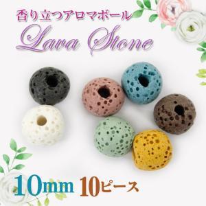 ラヴァストーン (溶岩) 10mm (10個入り)単価30円|partsworldjp