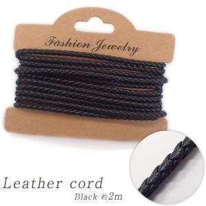 四つ編み革ヒモ (約2m) 革紐 革ひも フェイクレザー 黒 ブラック  (卸価格) 1個|アクセサリー ネックレス ブレスレット ハンドメイド|partsworldjp