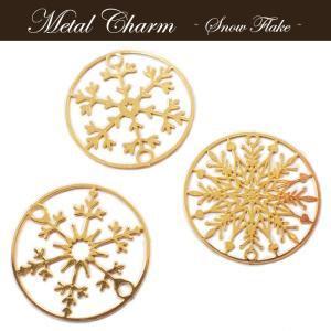 メタルチャーム (149.雪の結晶(透かし) メタルパーツ)1個 ゴールド スノーフレーク 冬 丸型 円 金属  パーツ アクセサリー クリスマス|partsworldjp