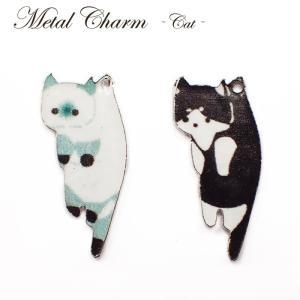 メタルチャーム (163.ぶらさがりねこ)1個 ネコ 猫 シャム ハチワレ ブチ 白猫 黒猫 黒柴 金属チャーム  パーツ アクセサリー  partsworldjp