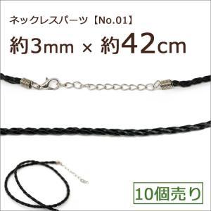 ネックレスパーツ(No.01)(10個売り)(約42cm)黒 ブラック カニカン アジャスター付き|partsworldjp