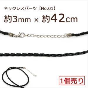 ネックレスパーツ(No.01)(1個売り)(約42cm)黒 ブラック カニカン アジャスター付き|partsworldjp
